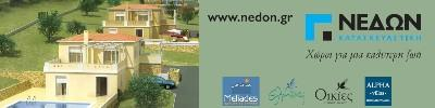 nedon, Holiday Houses, Real Estate,Prinos, Thassos